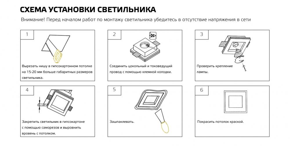 ustanovka vstroennie svetilniki potolochnie_VS_ST