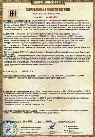 sertifikat fabriki dekorator