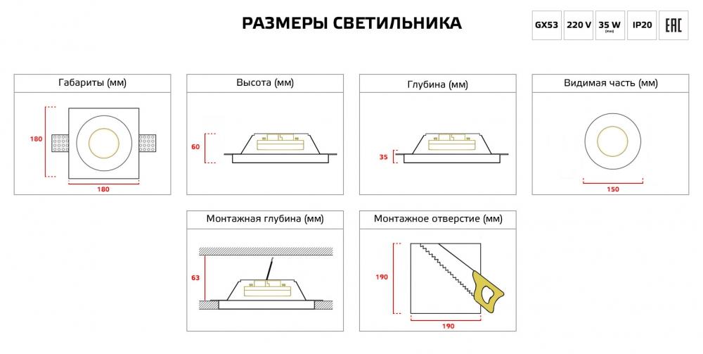 vstroennie svetilniki potolochnie vs_001-1