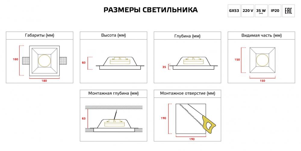 vstroennie svetilniki potolochnie vs_002-1-5