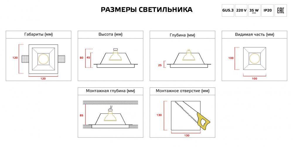 vstroennie svetilniki potolochnie vs_002-4