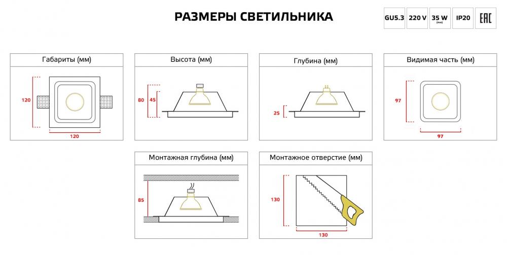 vstroennie svetilniki potolochnie vs_004-4