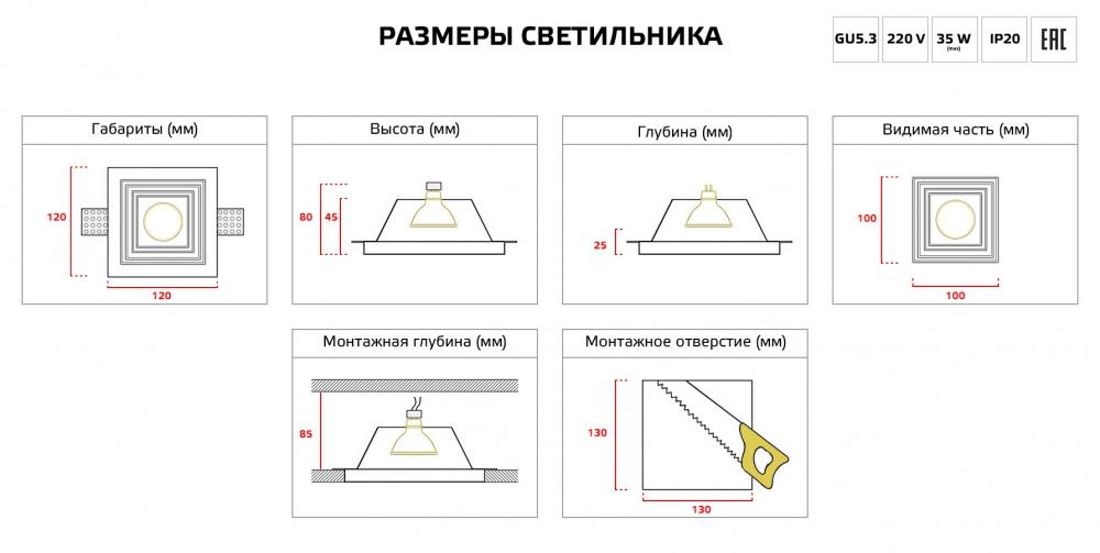 vstroennie svetilniki potolochnie vs_005-4